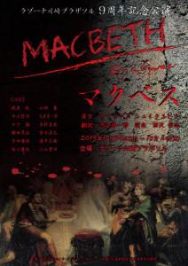 舞台「マクベス」チラシ