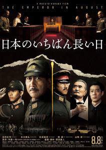 映画「日本のいちばん長い日」チラシ