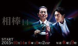 ドラマ「相棒14」