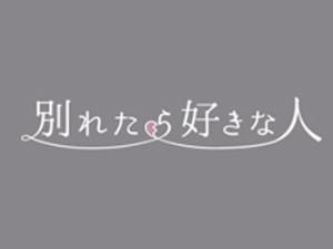 ドラマ「別れたら好きな人」ロゴ