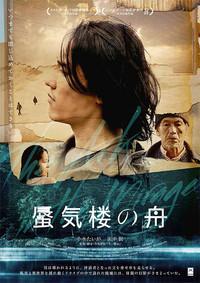 映画「蜃気楼の舟」チラシ