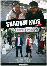 映画「SHADOW KIDS」チラシ