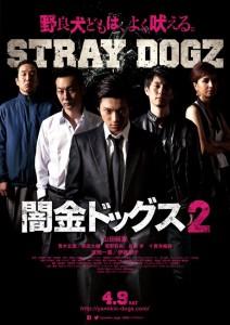 映画「闇金ドックス2」チラシ