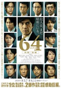 映画「64」チラシ