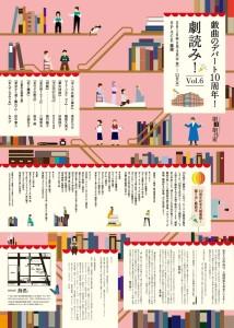舞台「劇読み!6」チラシ
