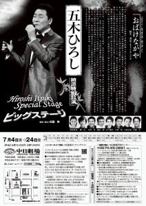 五木ひろし納涼特別公演チラシ