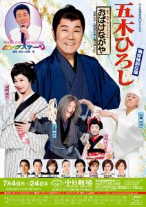 舞台「五木ひろし納涼特別公演」チラシ表