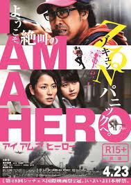 映画「アイアムアヒーロー」チラシ