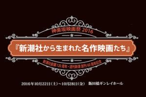 神楽坂映画祭2016