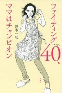 書籍「ファイティング40、ママはチャンピオン」表紙
