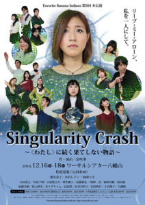 舞台「insularity Crash」チラシ表