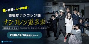 ドラマ・ナシゴレン課「ナシゴレン道玄坂」