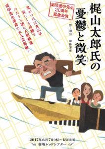 舞台「梶山太郎氏の憂鬱と微笑」チラシ表