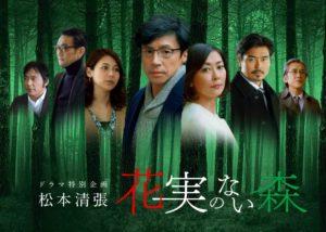 松本清張ドラマ「花実のない森」