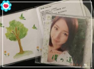 CD「僕の道」