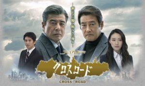 連続ドラマ「クロスロード」