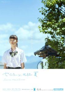 映画「セブンティーン、北杜 夏」ポスター