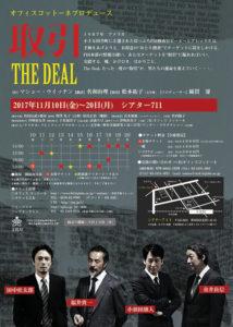 舞台「THE DEAL」チラシ表