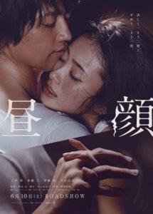 映画「昼顔」ポスター