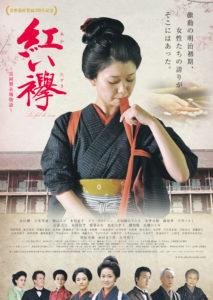 映画「紅い襷~富岡製糸場物語~」ポスター