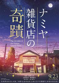 映画「ナミヤ雑貨店の奇蹟」ポスター