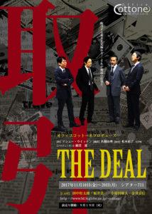 舞台「THE DEAL」チラシ