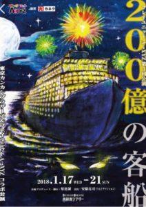 舞台「200億の客船」チラシ