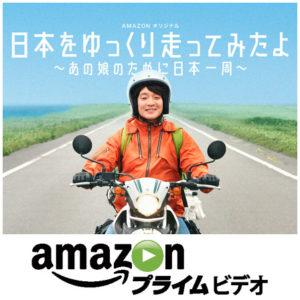 amazonプライムビデオ「日本をゆっくり走ってみたよ~あの娘のために日本一周~」