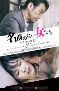 映画「名前のない女たち」ポスター