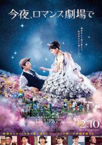 映画「今夜、ロマンス劇場で」ポスター