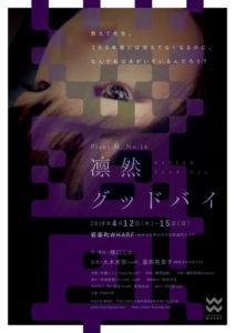 チラシPlant M「凛然グッドバイ」横浜バージョン