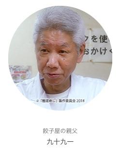 ドラマ「極道めし」九十九一