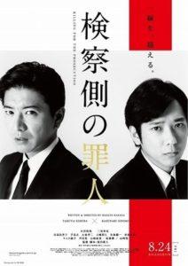 映画「検察側の罪人」ポスター