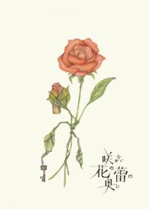 舞台「咲かない花の蕾の奥に」チラシ表