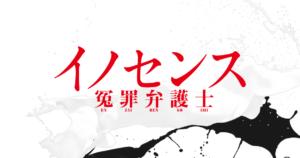 ドラマ「イノセンス免罪弁護士」