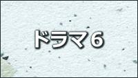 BS朝日ドラマ6