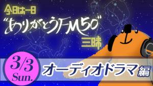 """今日は一日""""ありがとうFM50""""三昧 ~オーディオドラマ編~"""