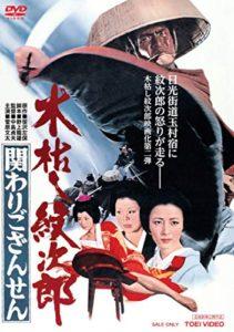 DVD[「木枯し紋次郎 関わりござんせん]