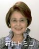 石井トミコプロフィール