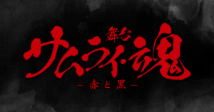 舞台「サムライ・魂ー赤と黒ー」