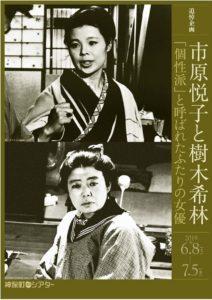 特集企画「追悼企画 市原悦子と樹木希林 「個性派」と呼ばれたふたりの女優」