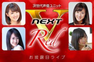 次世代声優音楽ユニット、V-NEXT RED がデビューに挑戦!